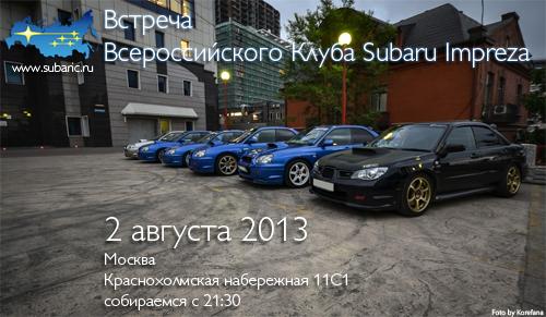 Встреча Всероссийского Клуба Subaru Impreza