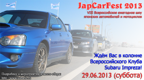 Колонна Клуба на JapCarFest