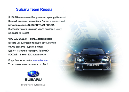 Рекорд Гиннеса Subaru