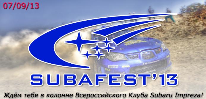Анонс Subafest 2013
